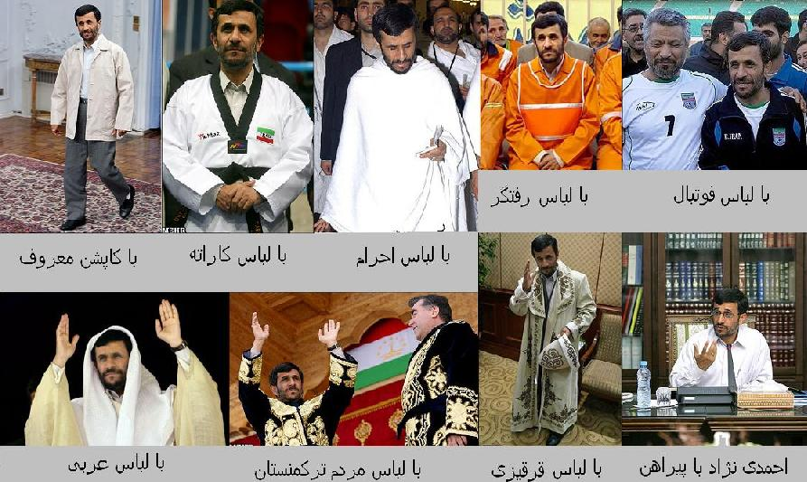http://tavazon.files.wordpress.com/2007/12/ahmadinejad-model1.jpg